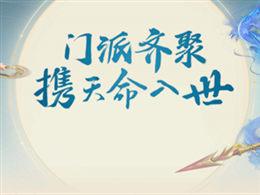 测试定档!《梦幻西游三维版》8月8日开启双平台限号测试!