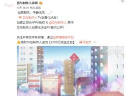 《恋与制作人》x MAPPA动画化决定PV爆出 动画化对乙女游戏意味着什么?