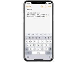 iPhone 的「备忘录」有哪些鲜为人知的使用技巧!