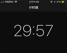 iPhone手机时钟使用技巧