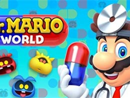 经典益智游戏《马里奥医生世界》今日正式上架