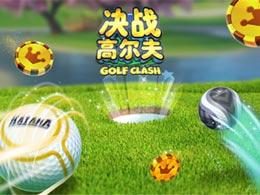 体验快节奏的高尔夫对决,《决战高尔夫》登陆苹果AppStore