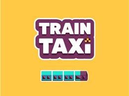 又见另类贪食蛇游戏 Train Taxi试玩