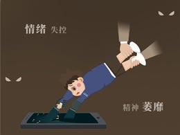 国家卫健委发布游戏障碍防治漫画 小心游戏成瘾