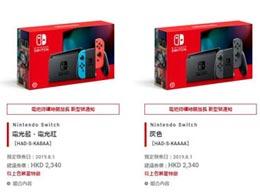 任天堂公布Nintendo Switch电池持续时间加长版