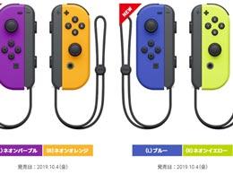 任天堂将于10月4日发售两款新配色JoyCon手柄