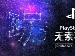索尼ChinaJoy2019发布会新作曝光 14款国产海外大作超热血