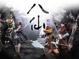 武侠MMO手游《八仙》9月上线 计划推出全球版