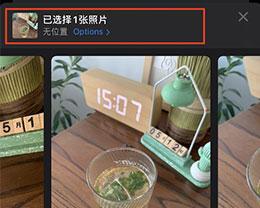 苹果iOS 13分享照片时如何单独去掉位置信息?