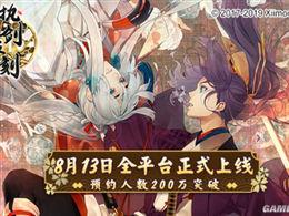 《执剑之刻》200万预约突破!8月13日全平台正式上线