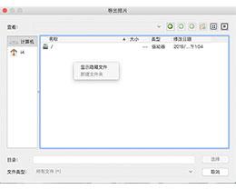 mac版的爱思助手如何把文件导出到移动硬盘