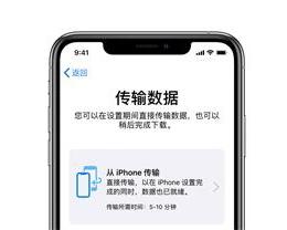 详解 iOS 12.4 正式版新增功能:iPhone 迁移