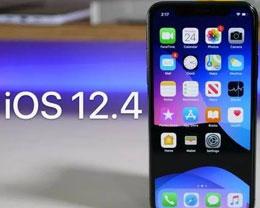 iOS12.4 正式版值得更新吗?iOS12.4 正式版更新方法