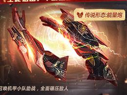 《生死狙击》手游全新传说级武器万化无限登场