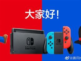 腾讯NintendoSwitch官博、微信公众号首度发声:正努力将国行NS带给大家