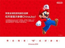 """奇乐同享,""""任""""式好游戏!任天堂携手腾讯游戏首度亮相ChinaJoy"""