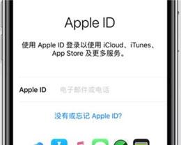忘记Apple ID密码怎么办?如何找回Apple ID密码?