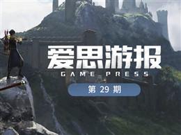 爱思游报29期:任天堂参展ChinaJoy,剑网3迎十周年庆典
