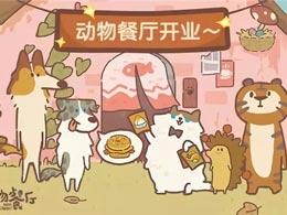 上线4个月DAU超500万,卓杭又怼出个挂机爆款《动物餐厅》?