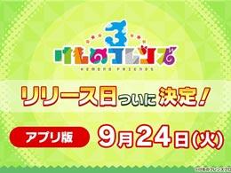 《动物朋友 3》宣布于9月24日推出 最新动画公开