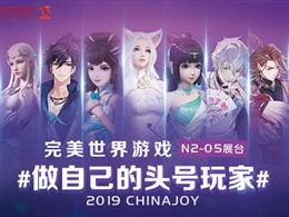 做自己的头号玩家!完美世界游戏携五大新品参展2019ChinaJoy