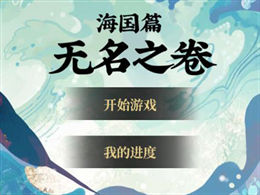 荒川之旅《阴阳师》沉浸互动剧情游戏上线!