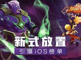 首创放置大逃杀模式《萌萌军团》引爆iOS榜单