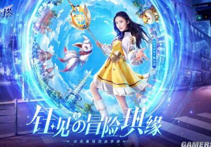 《时空之塔》与陈钰琪的邂逅!魔幻的冒险之旅就此展开