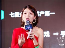 """七麦科技CEO徐欢发布2019年手游行业白皮书:手游巨变,逆境新""""升"""""""