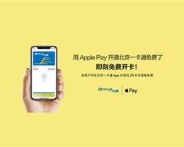 Apple Pay 北京一卡通服务费取消,之前开通的可申请退还吗?