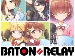 《BATON=RELAY》公布16名收录角色与声优阵容