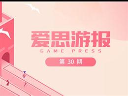爱思游报30期:纪念碑谷新作预定,大圣归来登陆主机!