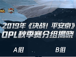 新兵老将再战平安京,OPL秋季赛分组揭晓