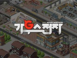 新作《高斯电子公司with Naver Webtoon》公布