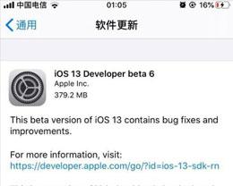 iOS 13 beta 6更新了什么内容?如何更新iOS 13 beta 6
