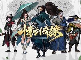 《情剑奇缘》8.15全平台公测 放置武侠轻松江湖