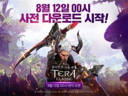 MMORPG手游《Tera Classic》将于明日0点开服