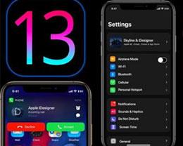 iOS 13正式版什么时候推送?支持哪些机型?