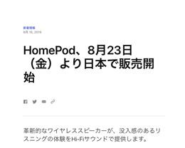苹果宣布 HomePod 将在 8 月 23 日于日本开售