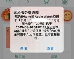上海交通卡已开始退还 iPhone/Apple Watch 用户 20 元服务费