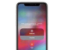 iPhone 录屏无反应、自动断开是什么情况?