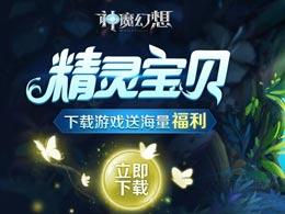 《神魔幻想》首发下载赢switch