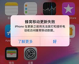 """iPhone 出现提示""""蜂窝移动网络更新失败""""怎么解决?"""
