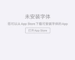 iOS 13.1 Beta 1中如何设置已安装的字体?
