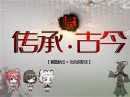 《碧蓝航线》联动北京皮影戏PV公布 四大金刚登上皮影舞台