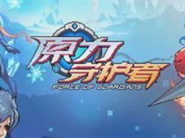 《原力守护者》新英雄曝光!9月3日正式全平台公测!