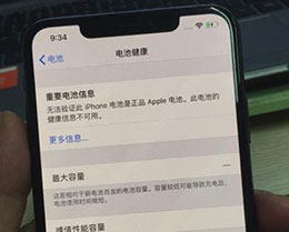 "iPhone XR/XS/XS Max ""电池健康""显示""维修""是什么情况?"