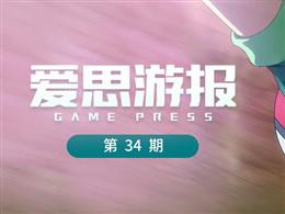 爱思游报34期:宝可梦大师登场,苹果发布会公开!