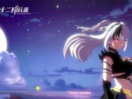 《十二神兵器》评测:浓厚日式动漫幻想风 角色养成肝天肝地