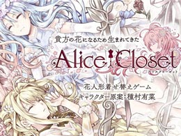 多位知名声优参与演出 《Alice Closet》上架